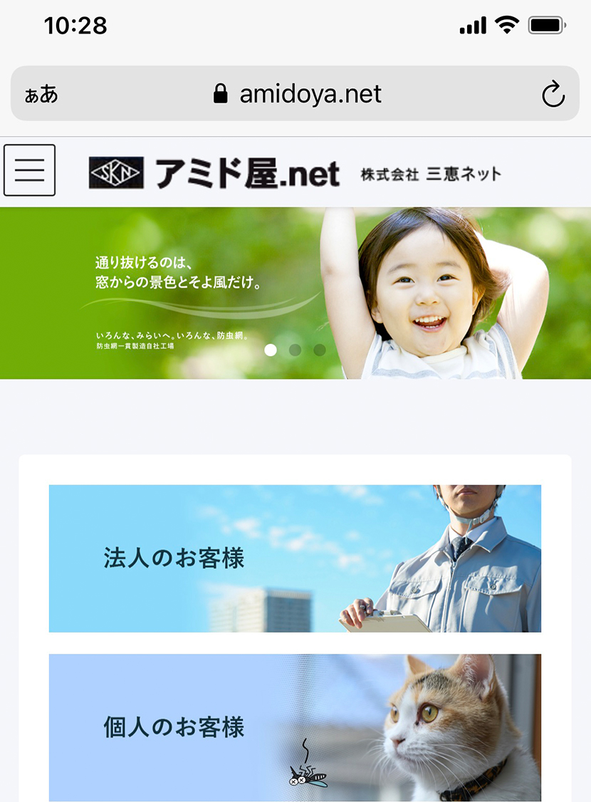SANKEI EC サイトリニューアルのお知らせ。網戸防虫網とネットワークカメラハウジングの株式会社三恵ネット。