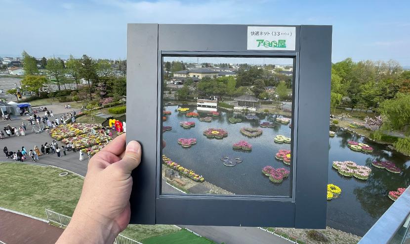 ひょうたん池の水上花壇。第70回チューリップフェア、網戸快適ネットからの景色。よく見える網戸快適ネット張り替えなら三恵ネット。