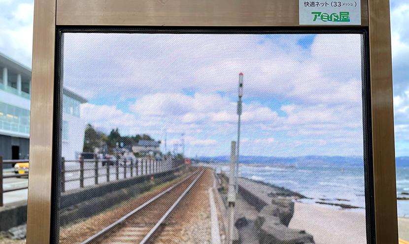 JR氷見線と道の駅雨晴海岸。網戸(快適ネット)からの絶景、富山の雨晴海岸と道の駅。よく見える網戸快適ネット張り替えなら三恵ネット。
