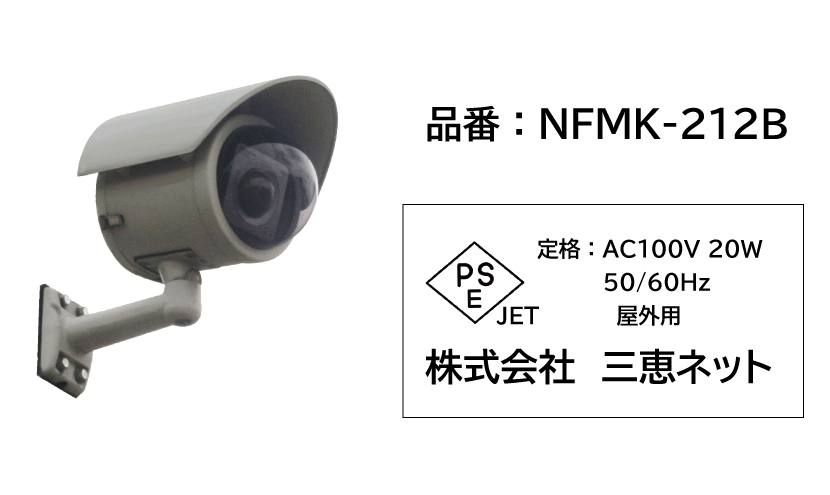PSE適合性検査。特注カメラと電気機器用ハウジング品質・検査・試験の取り組み。