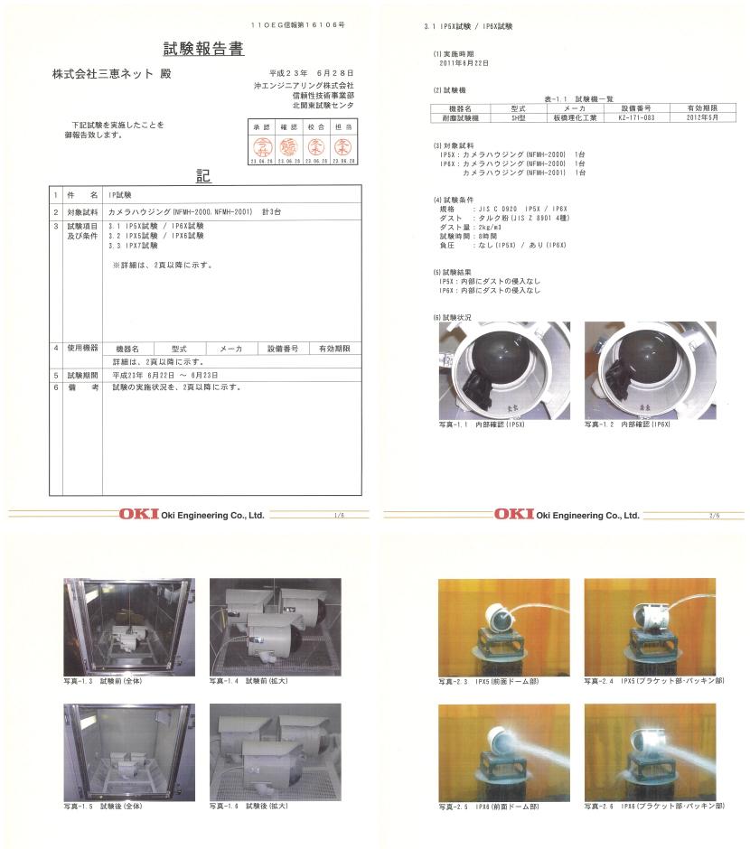 異物侵入保護等級。特注カメラと電気機器用ハウジング品質・検査・試験の取り組み。