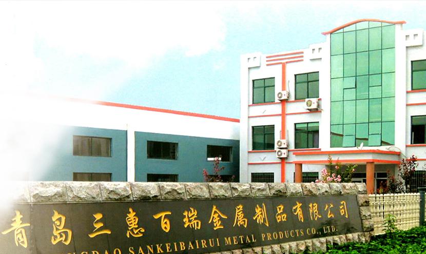 青島三恵百瑞金属製品有限公司。株式会社三恵ネットの共同出資の品質管理会社。