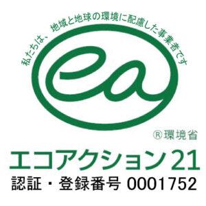 エコアクション21なら網戸防虫網とネットワークカメラハウジングの株式会社三恵ネット