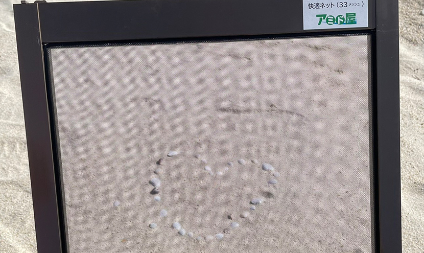 ハートの貝殻を発見。海と立山連峰を一望できる網戸(快適ネット)。スッキリ見える快適ネットなら三恵ネット。