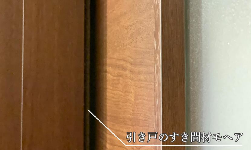 ドアや浴室のすき間風を防ぐモヘアシール・隙間テープ。モヘアの防虫、防音、防臭、保温効果。