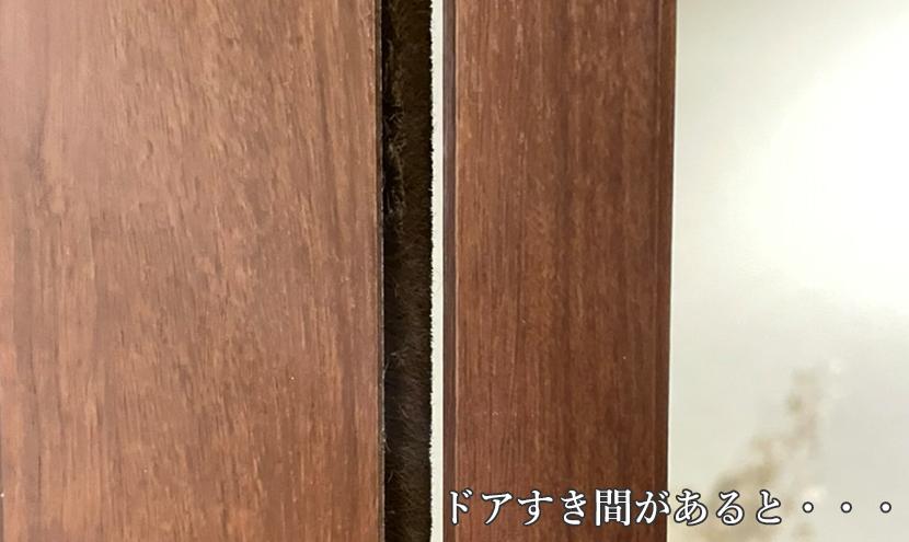 ドアや浴室のすき間風を防ぐモヘアシール・隙間テープ。ドアのすき間があると寒い。