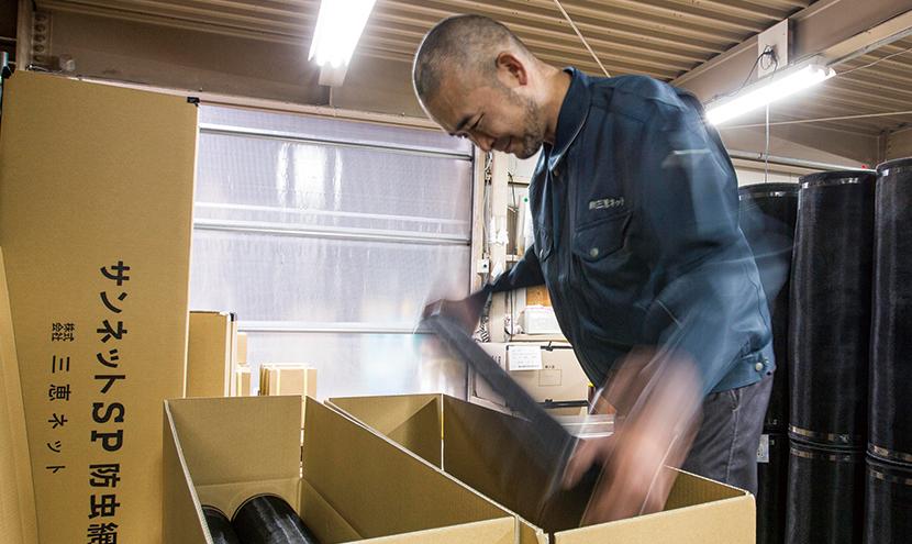 丁寧な出荷梱包。網戸・防虫網のプロのこだわり。防虫網メーカーの製造工程と品質保証。