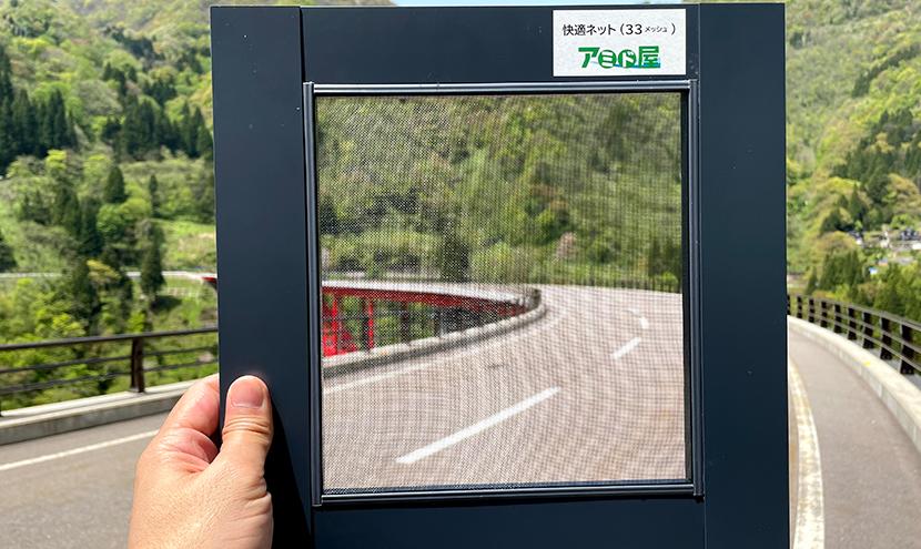 新緑がきれい利賀大橋、網戸快適ネットからの景色。よく見える網戸快適ネット張り替えなら三恵ネット。