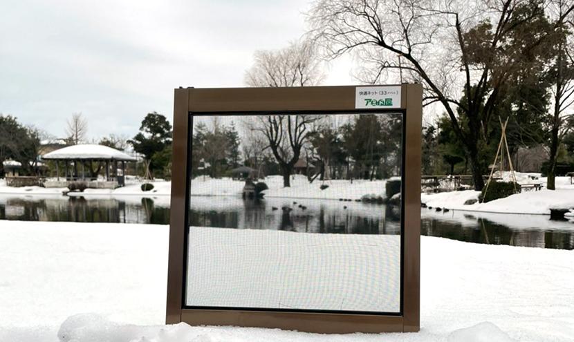 砺波チューリップ公園のひょうたん池。よく見える網戸(快適ネット)で冬の公園めぐり。スッキリ見える快適ネットなら三恵ネット。