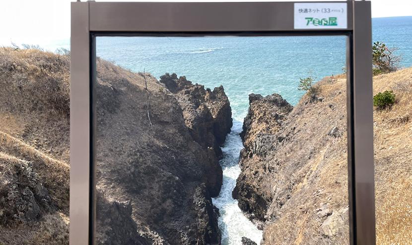 切り立った入江が絶景の義経の舟隠し。網戸(快適ネット)からの景色。ゼロの焦点ヤセの断崖・義経の舟隠し・関野鼻。