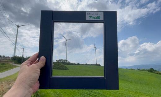 稲葉山牧場の風車。稲葉山牧場の大パノラマな展望、網戸快適ネットからの景色。